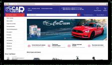 Интернет-магазин автотоваров