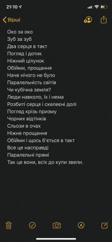 Написання віршів