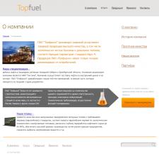 Сайт для нефтяной компании (внутренняя)