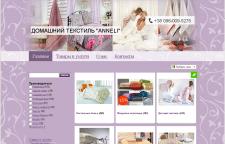 Наполнение сайта на prom.ua
