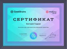 """Сертификат """"Методология управления проектом"""""""