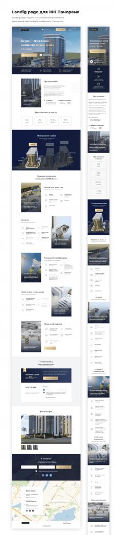 Landig page для ЖК Панорама