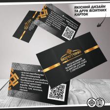 Розробка візитних карток за Вашими побажаннями