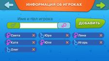 Приложение-игра для iPhone