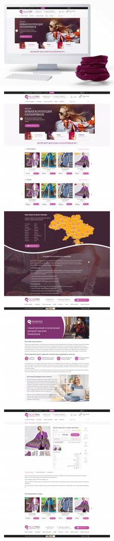 Дизайн интернет-магазина палантинов
