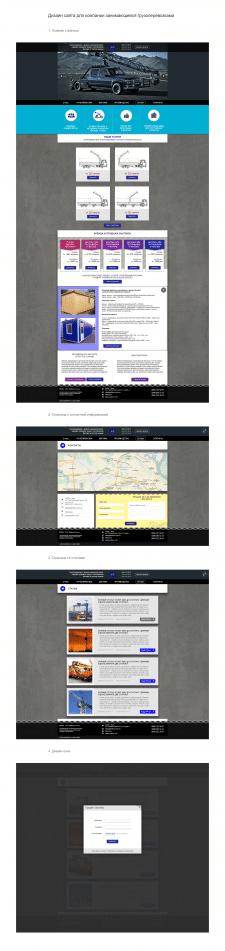 Дизайн сайта для компании занимающейся грузоперево