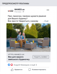 Реклама в инстаграм и фейсбук
