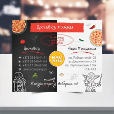 "Плакат ""Доставка пиццы"""