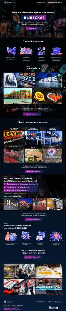 Дизайн сайта для компании Наружной рекламы.