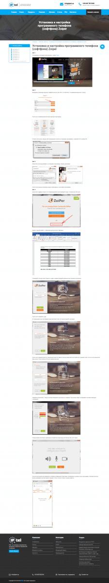 Создание роздела документации WordPress