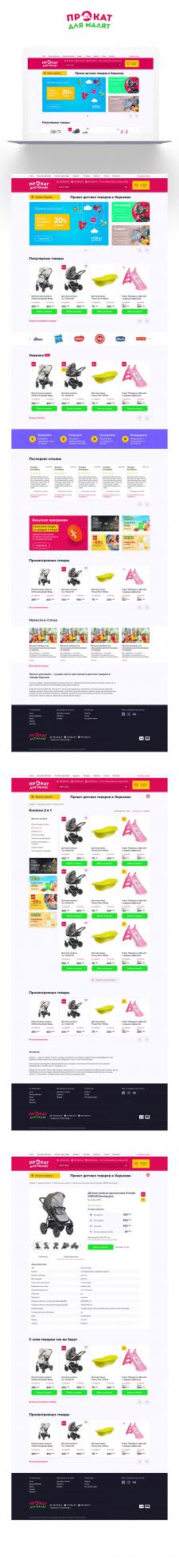 """Дизайн сайта для """"Прокат для малят"""""""