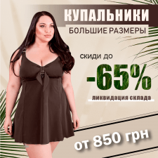 баннер. продажа купальников