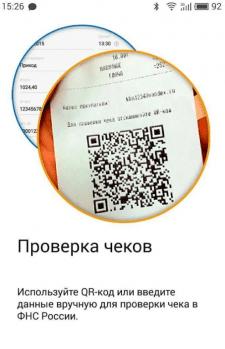 """Тестирование Android приложения """"Проверка чека"""""""