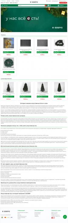 Интернет магазин искусственные елки