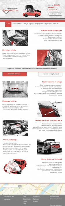 Концепция дизайна сайта автосервиса