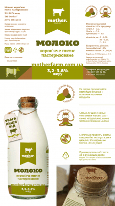 Дизайн етикетки еко-молочних продуктів