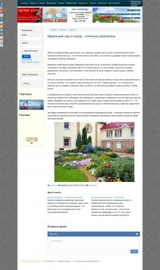Идеальный сад и огород – отличные результаты