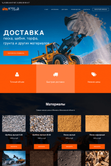 Доработка сайта по продажам бетона на WordPress