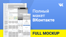 Мокап сайта ВКонтакте