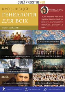 постер для лекции