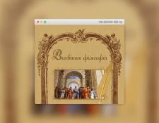 Информационный сайт «Всемирная философия»