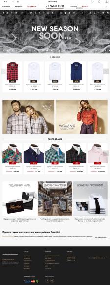 Продвижение сайта по продаже элитных рубашек