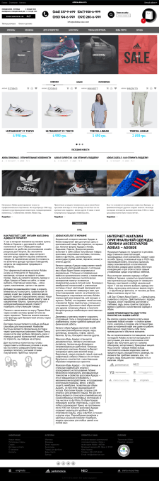 Adidas-kiev.com