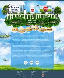 Сайт для рекламного агентства