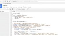 Консолидация данных из нескольких гугл-таблиц