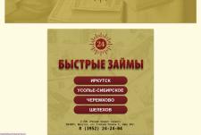 Сайт займов в городах - Иркутск, Усолье-Сибирское,
