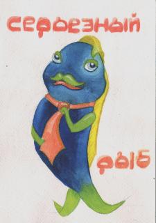 Серьезный рыб