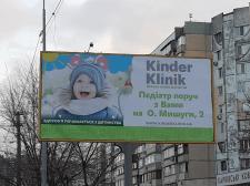 Билборды KinderKlinik