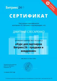 """Сертификат """"Битрикс24 - продажи и внедрение"""""""