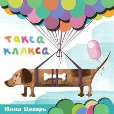 Разработка титульной страницы детской книги