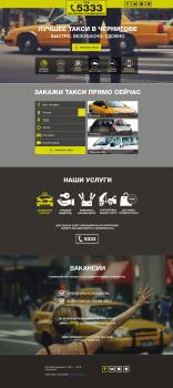 Сайт-визитка с онлайн заказом такси