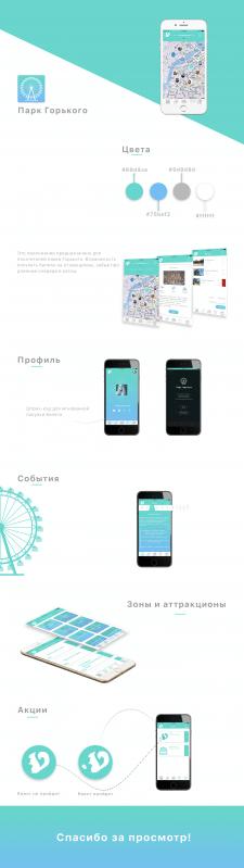 Дизайн приложения Парка Горького