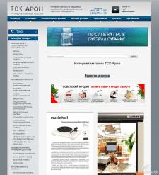 Интернет-магазин ТСК Арон