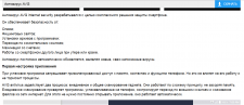 Описание антивируса AVG Anti-Virus for Android