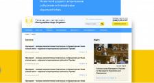 «Люстраційне бюро України»
