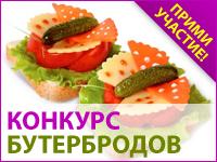 Конкурс бутербродов