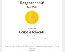 Сертифікат здачі екзамена основи Adwords