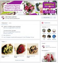Продвижение компании по доставке цветов
