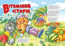 Пригоди Бровка та Мурчика. Вітамінна історія.