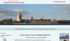 Сайт Домашней Гостиницы в Санкт-Петербурге
