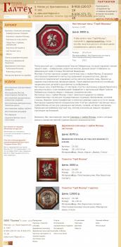 Описание товара для ИМ сувениров