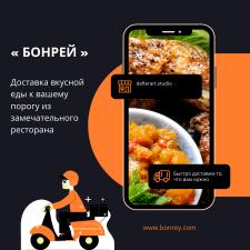 Bonrei-Баннер/публикация для соцсетей