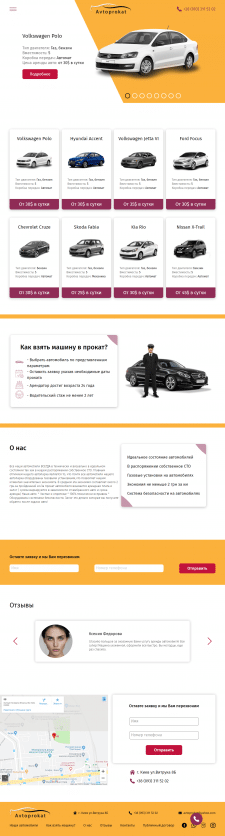 """Avtoprokat"" — сайт для онлайн бронирования машин"