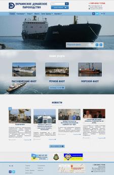 Украинское Дунайское Пароходство