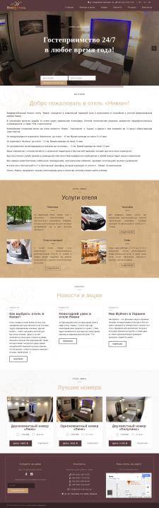 Правки/доработки сайта отеля Nivki2 (WP)