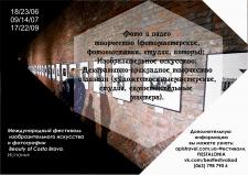 Афиша-листовка фотовыставки